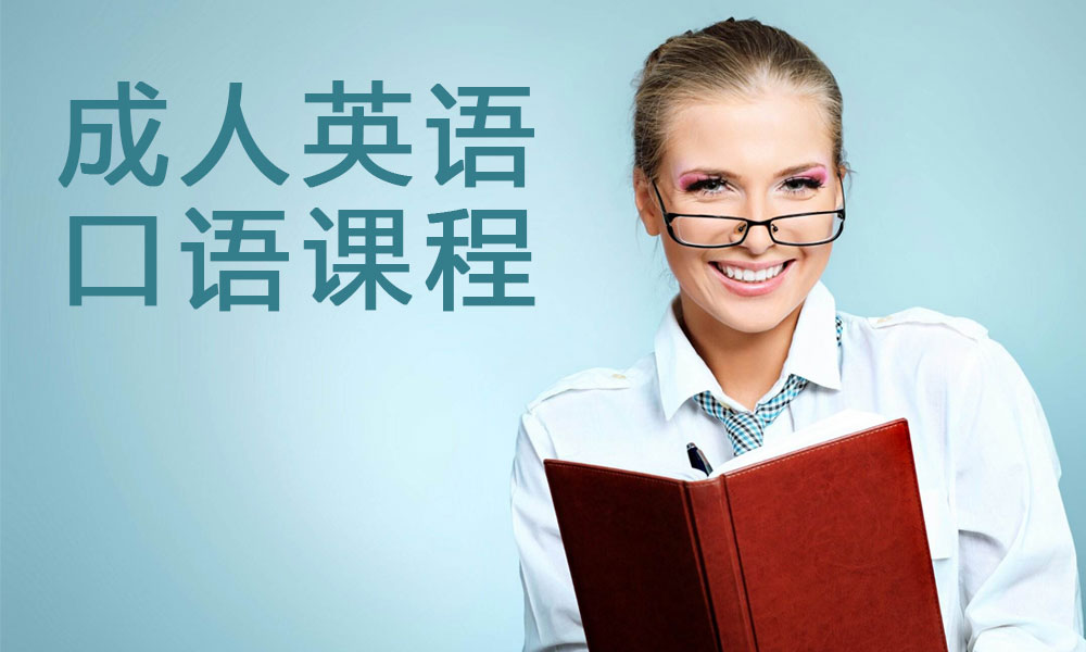 苏州英孚成人英语口语课程