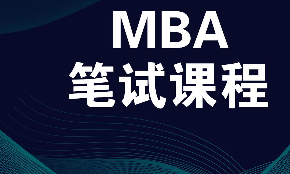 上海华章MBA笔试课程