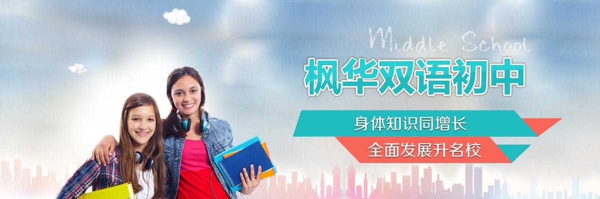 苏州枫华国际初中双语课程