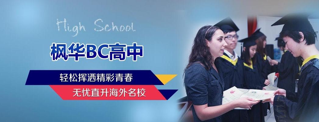 苏州枫华国际高中双语课程