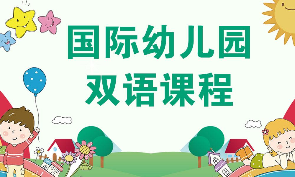 苏州枫华国际幼儿园双语课程