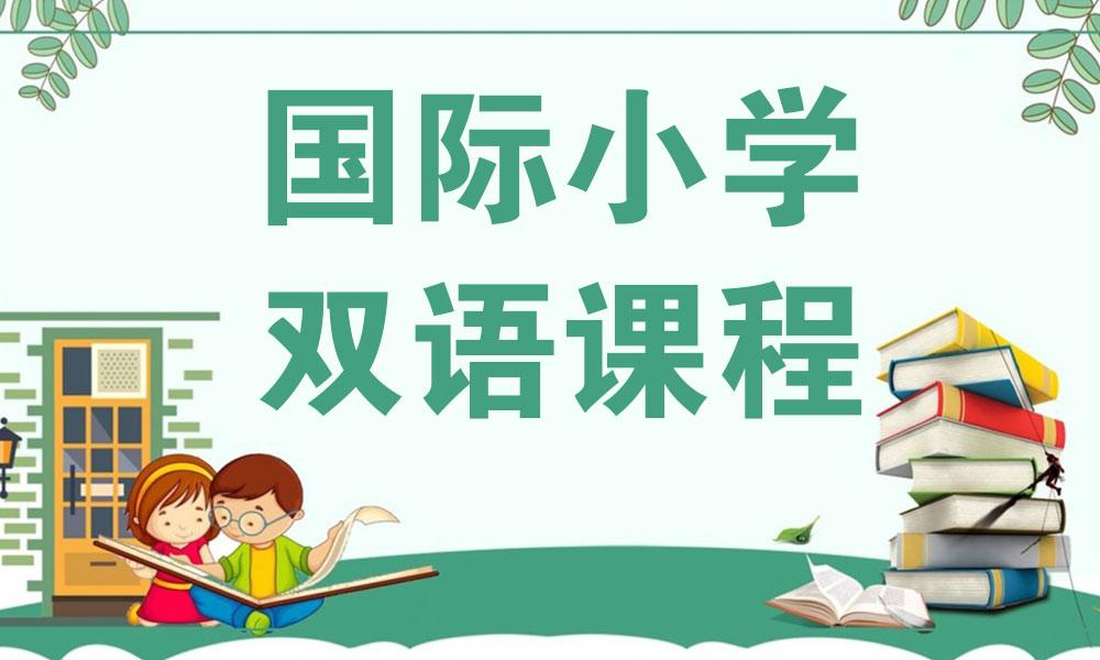 苏州枫华国际小学双语课程
