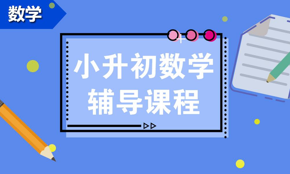 苏州学大小升初数学辅导课程
