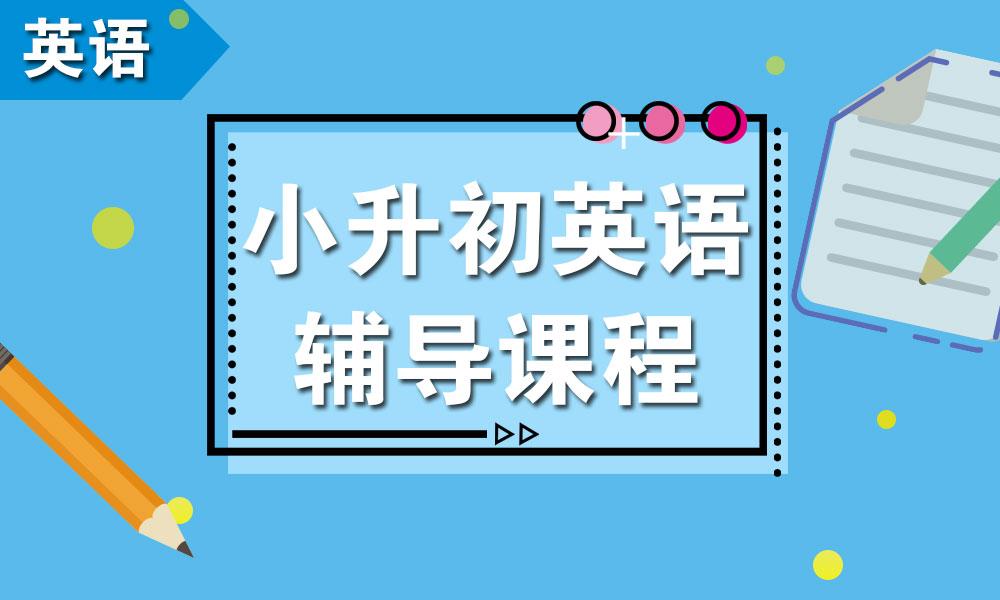 苏州学大小升初英语辅导课程