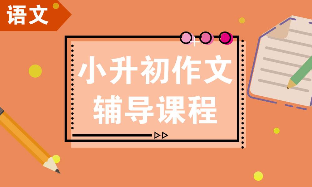 苏州学大小升初作文辅导课程