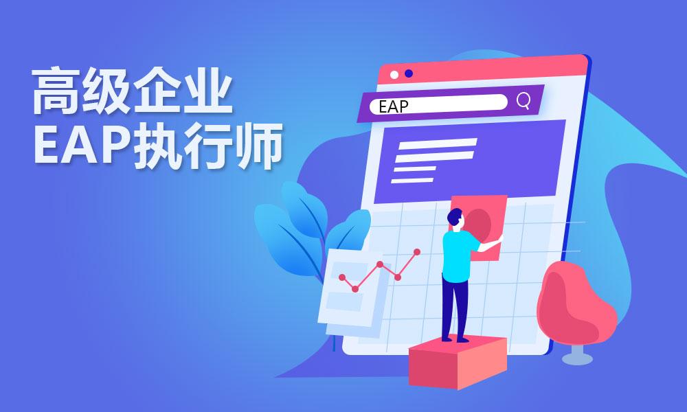 上海德瑞姆企业EAP执行师课程