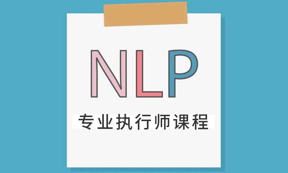 上海德瑞姆NLP专业执行师课程