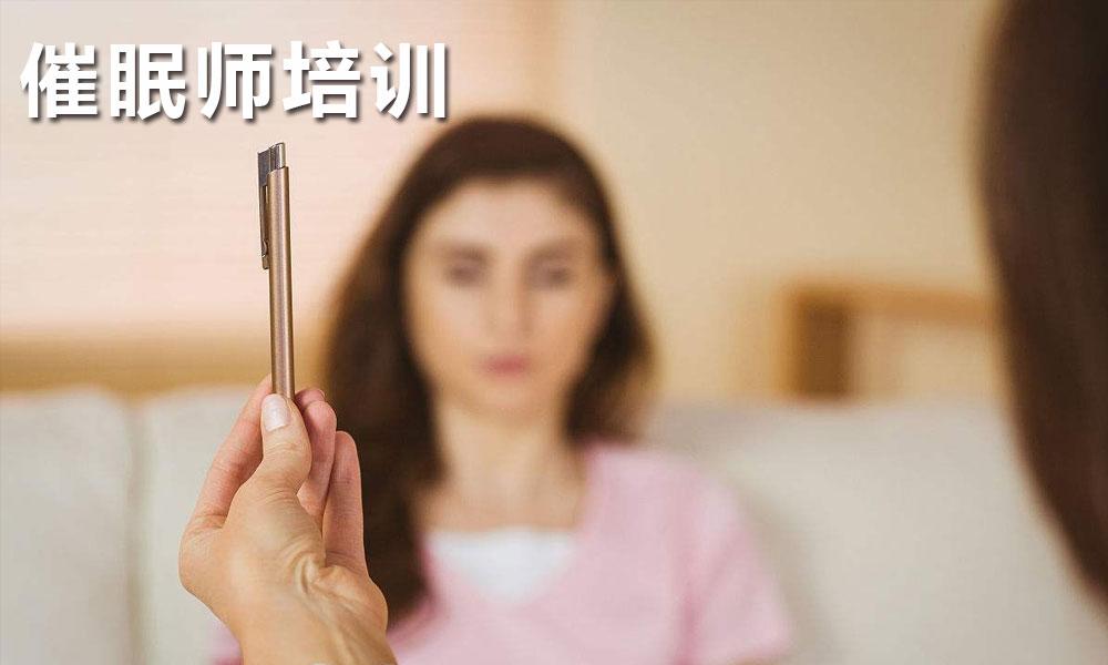 上海德瑞姆NGH催眠执行师课程
