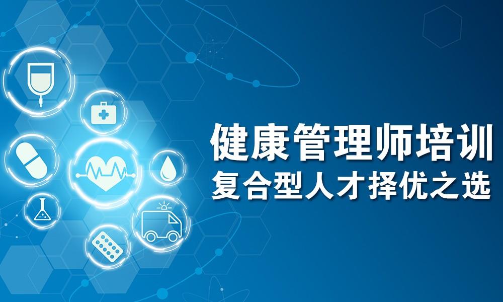 杭州优路健康管理师培训课程