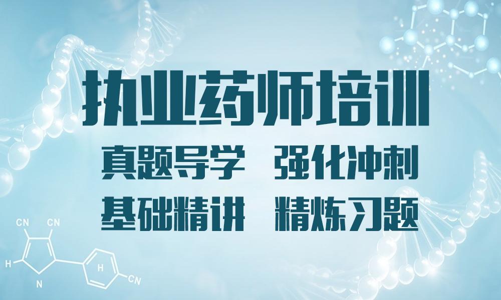杭州优路执业药师培训课程