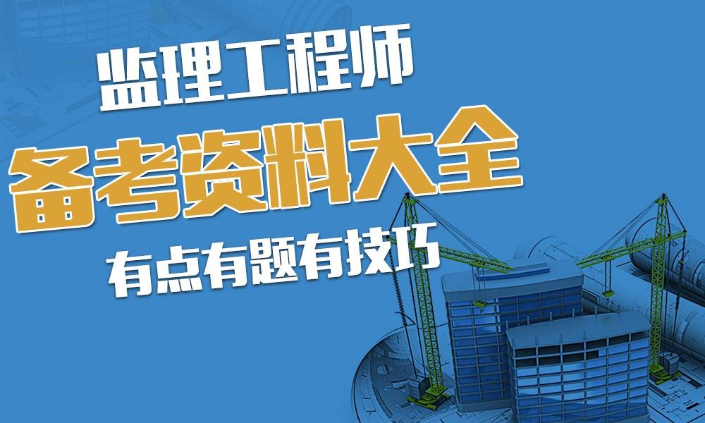 杭州优路监理工程师课程