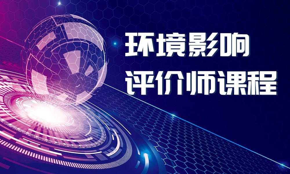 杭州优路环境影响评价师课程