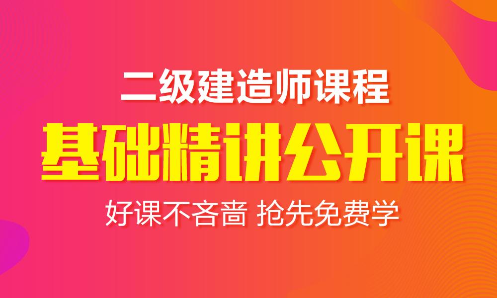 杭州优路二级建造师培训课程
