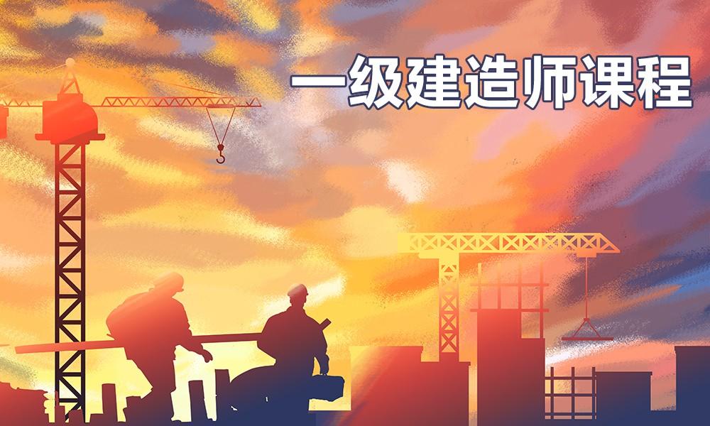 杭州优路一级建造师培训课程