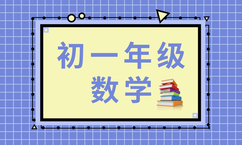 苏州学大初一数学辅导课程