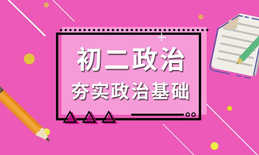 苏州学大初二政治辅导课程