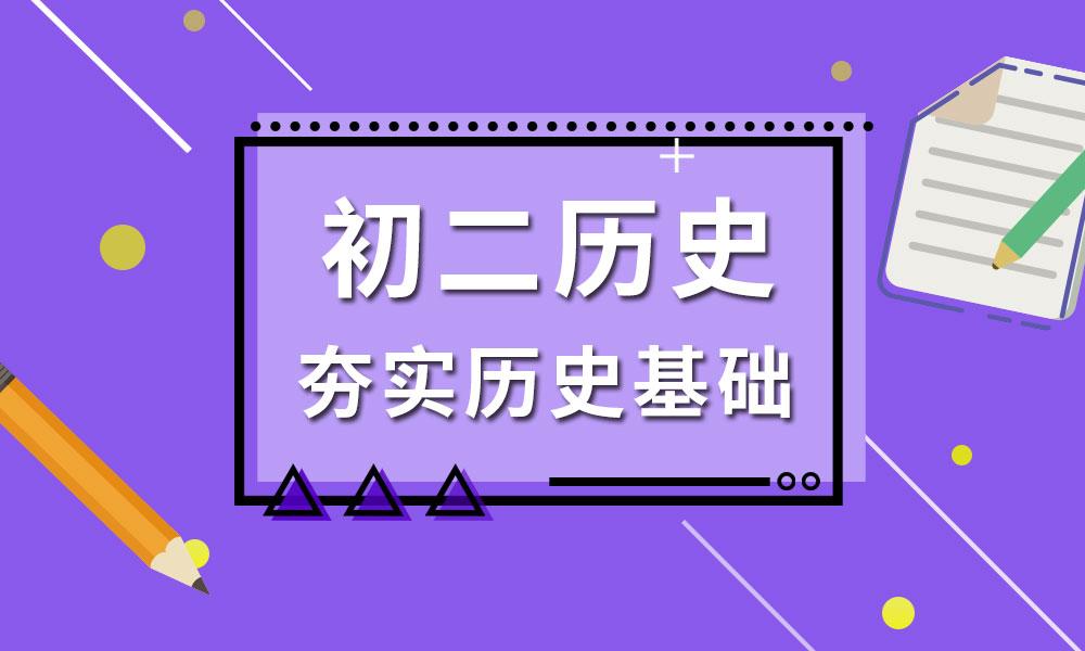 苏州学大初二历史辅导课程