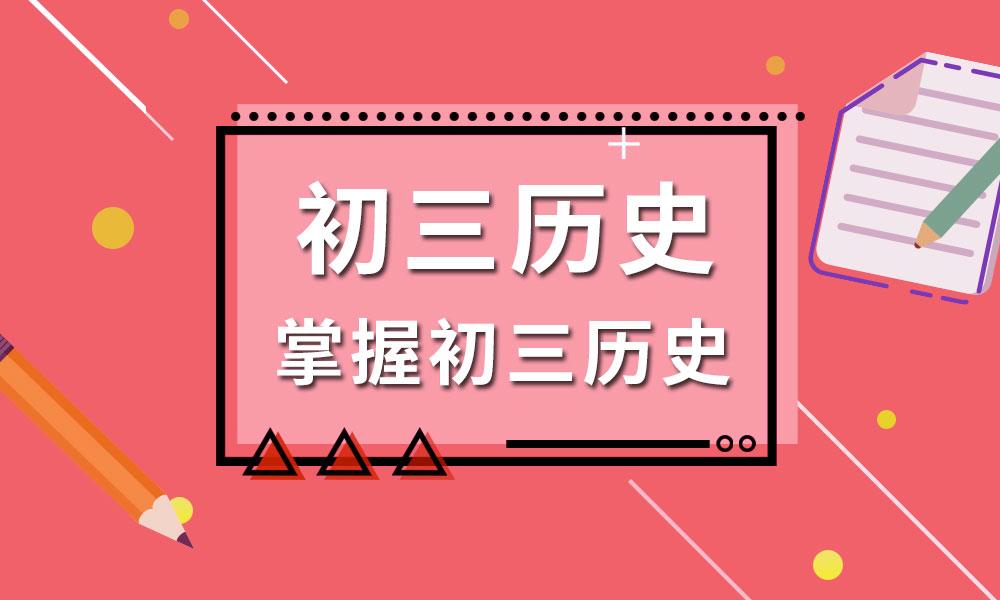苏州学大初三历史辅导课程