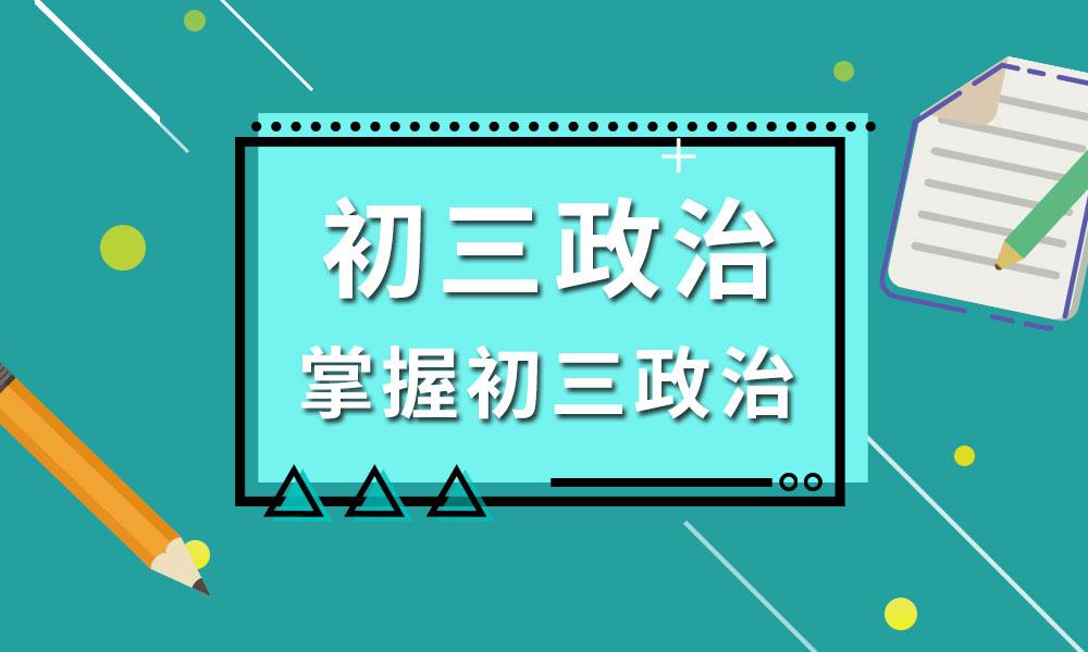 苏州学大初三政治辅导课程