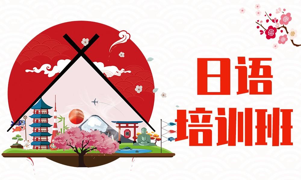 杭州欧风日语培训课程