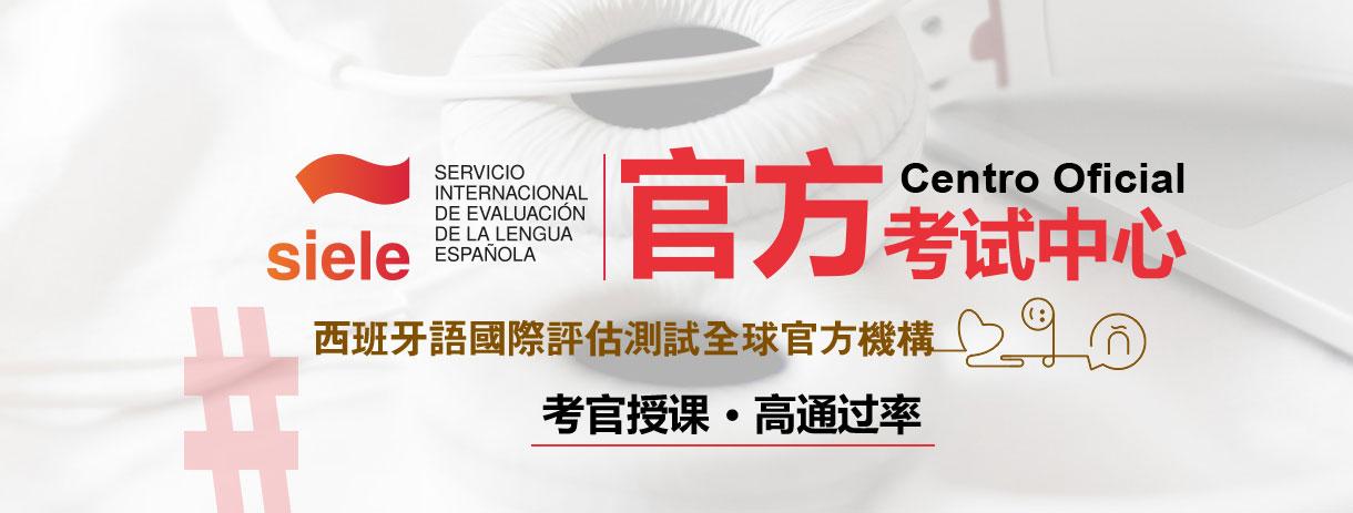 上海OLE西班牙语培训
