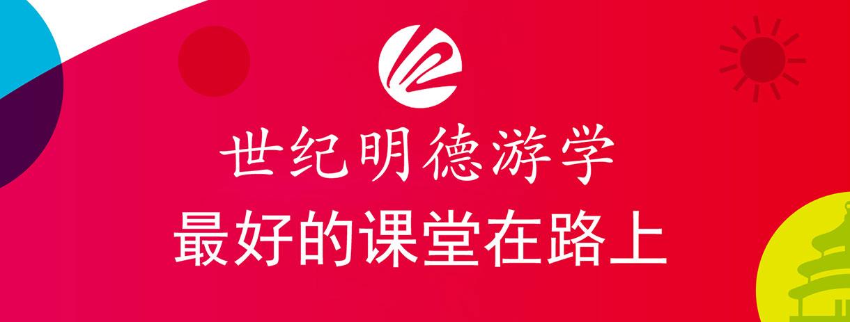 上海世纪明德