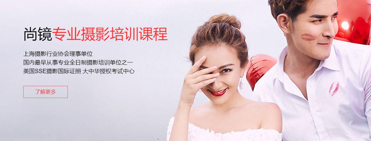 上海尚镜国际摄影化妆学院