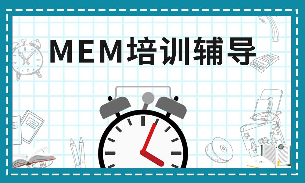 杭州华章MEM辅导班