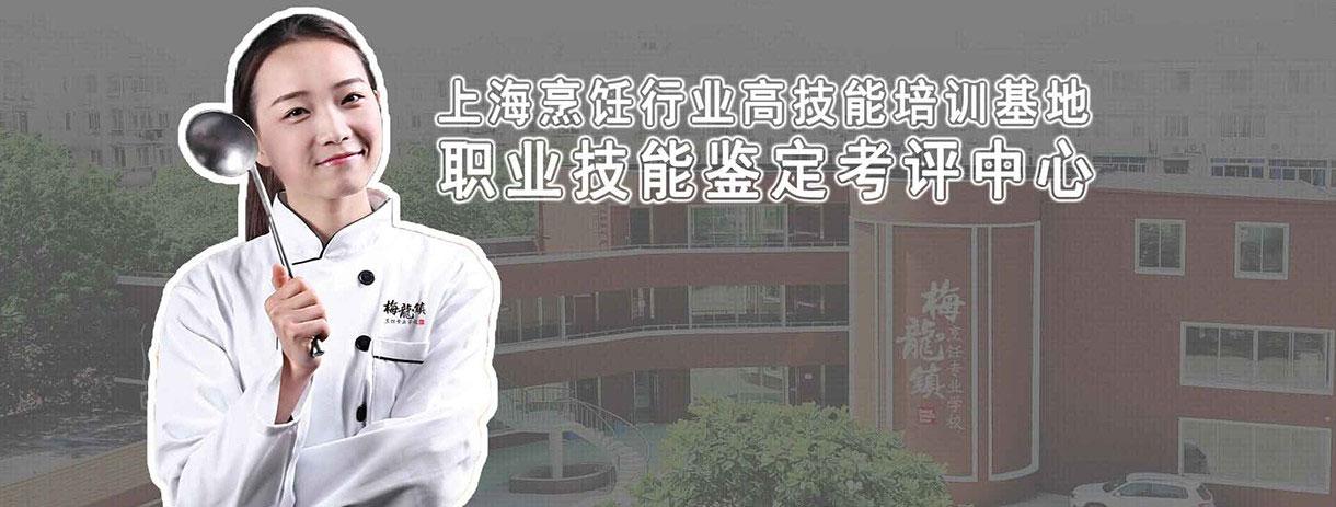 上海梅龙镇烹饪专业学校