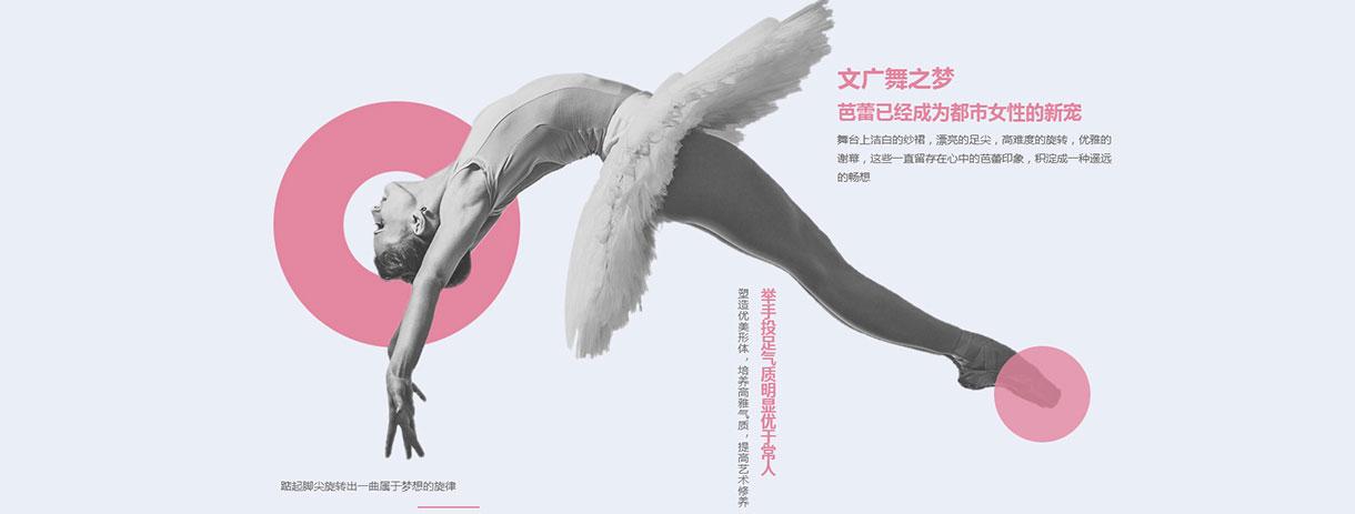 上海文广舞之梦