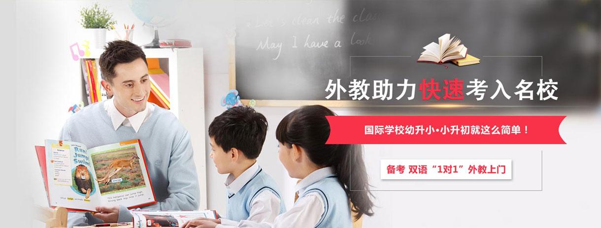 上海思博克外教