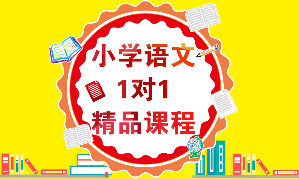 杭州秦学小学语文辅导课