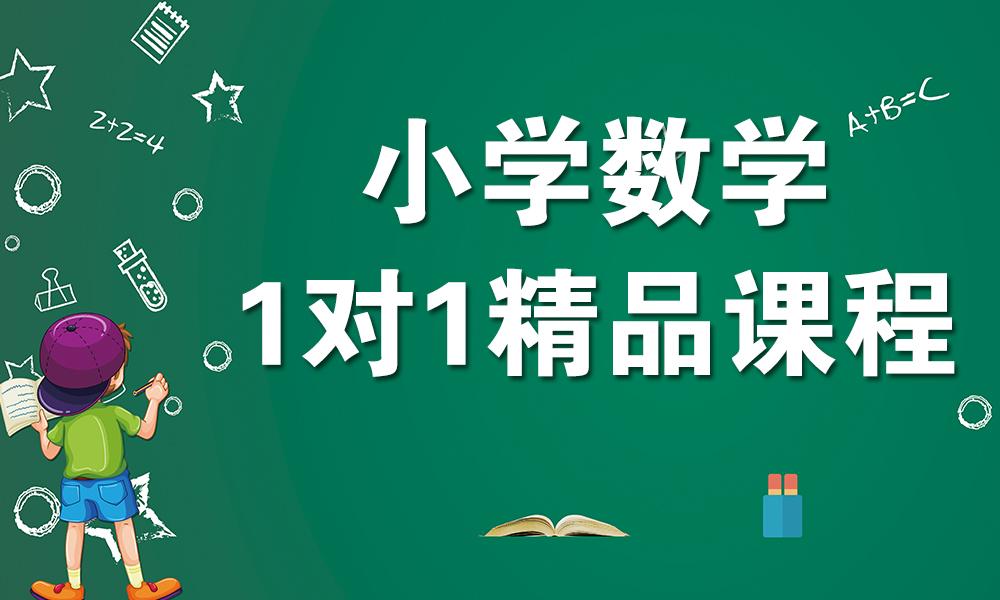 杭州秦学小学数学辅导课