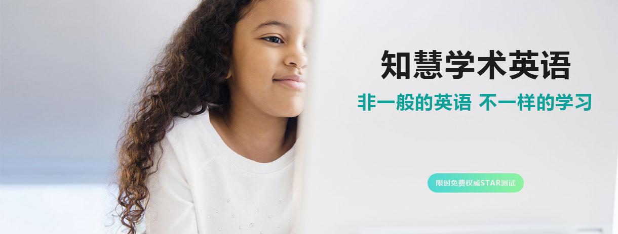 上海知慧学术英语