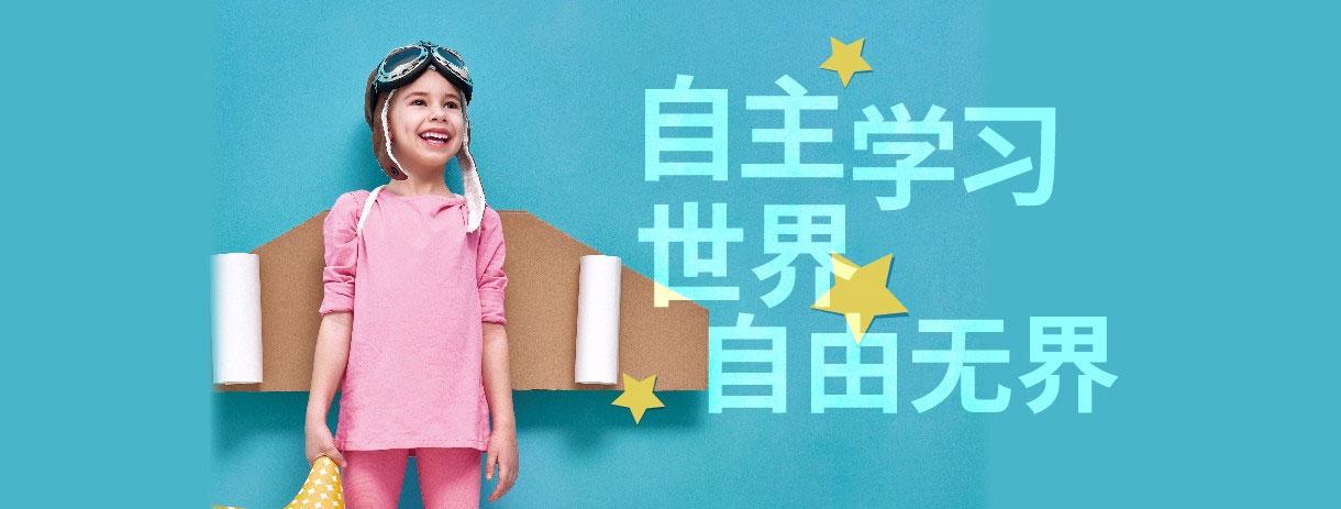 上海易贝乐少儿英语