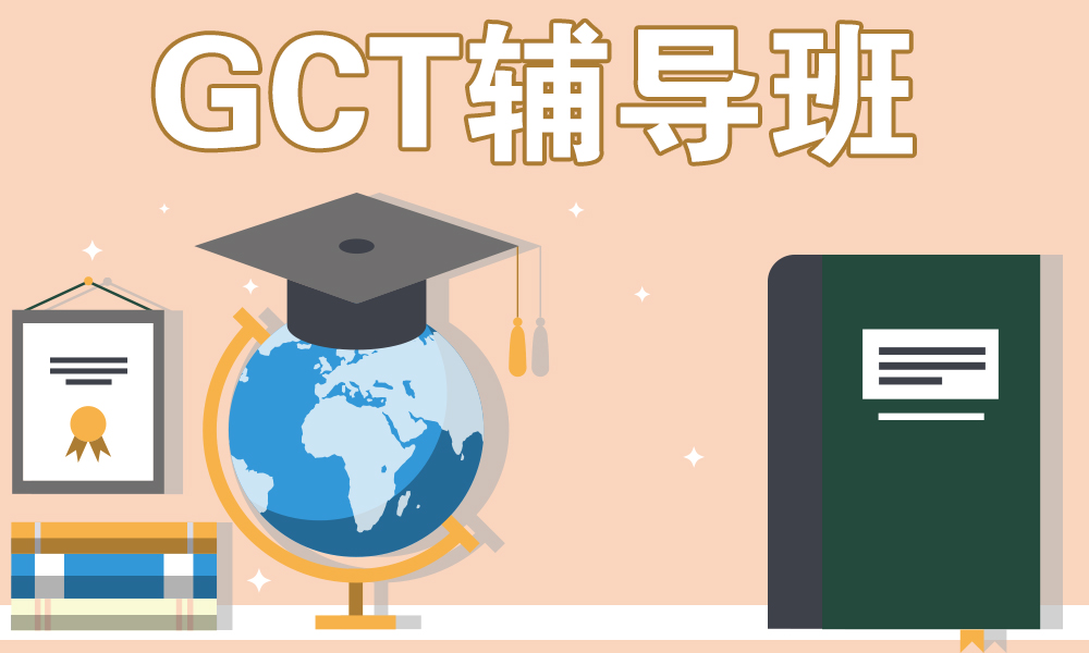杭州华章GCT辅导班