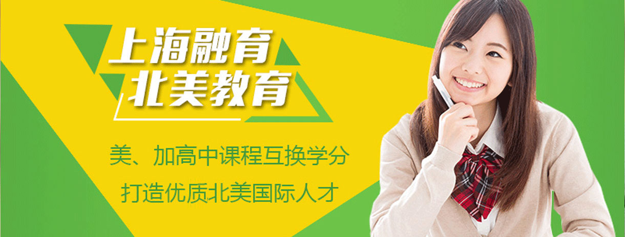 上海融育·北美教育