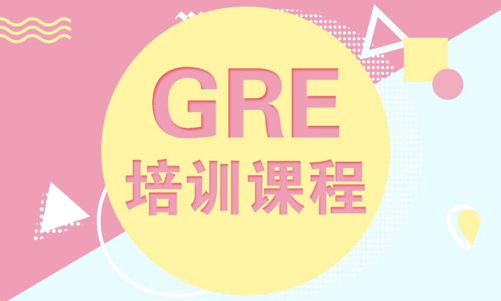 杭州环球GRE培训课程