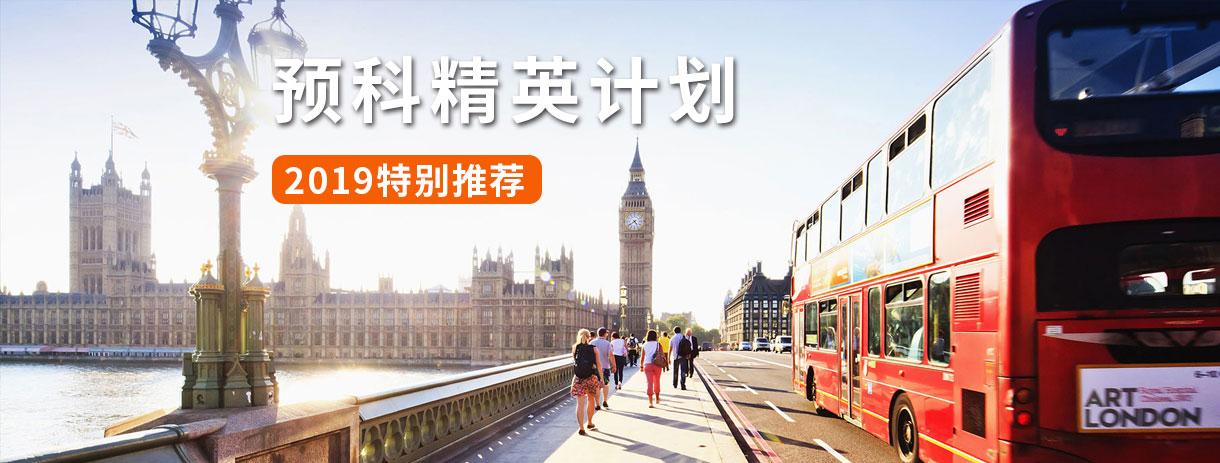 上海中智留学