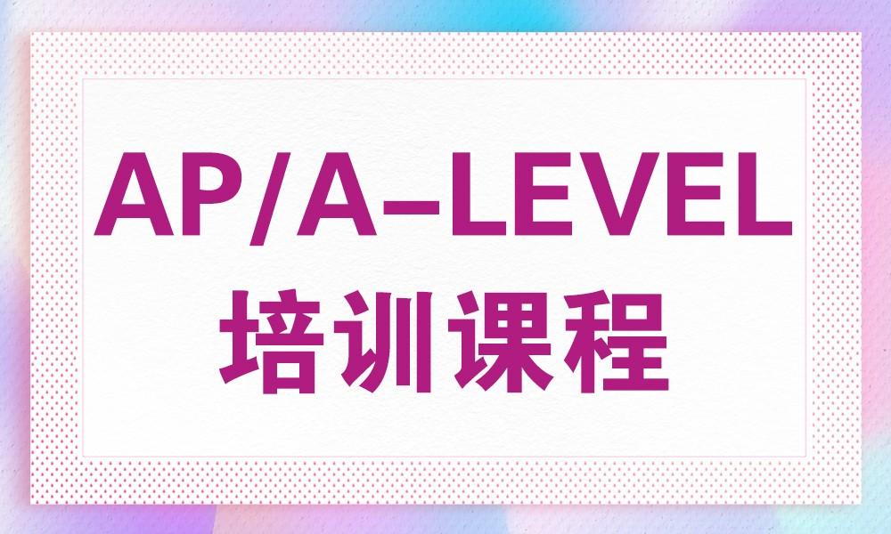 杭州环球AP|A-LEVEL培训课程