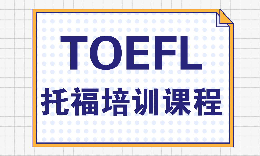 杭州环球托福培训课程