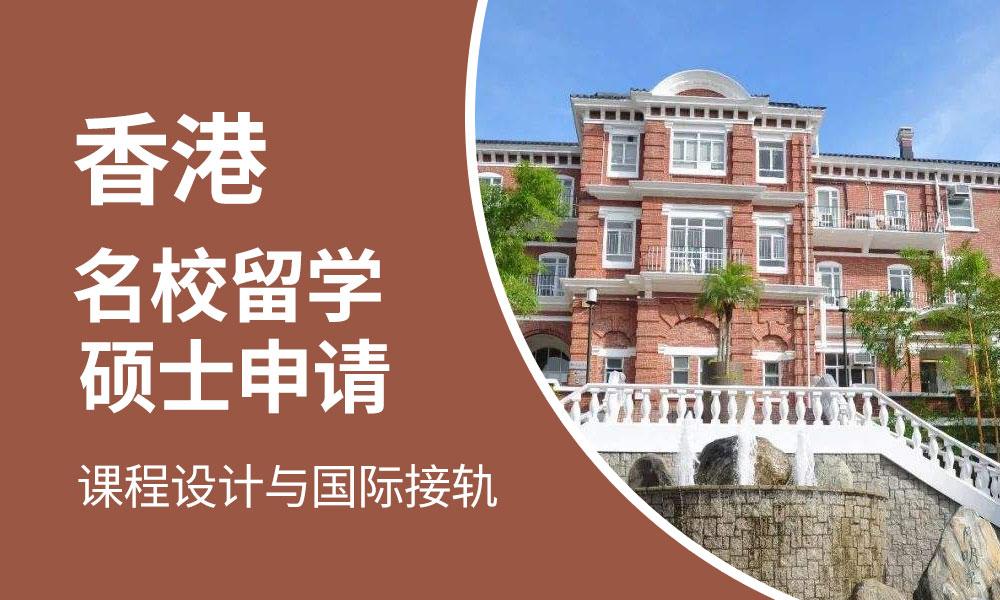 杭州新通香港名校留学硕士申请