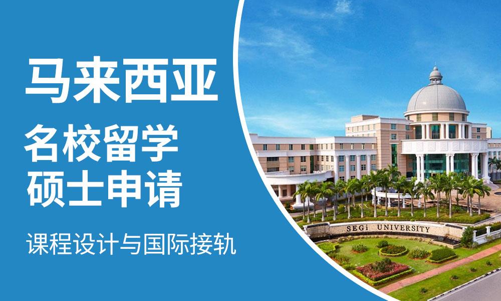 杭州新通马来西亚名校留学硕士申请