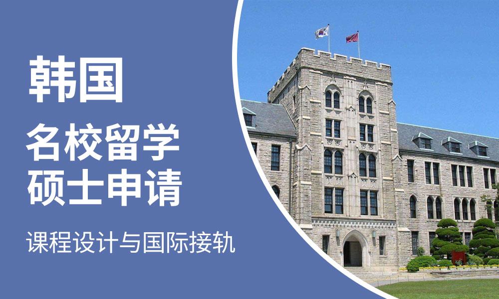 杭州新通韩国名校留学硕士申请