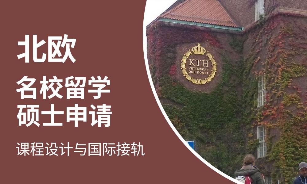 杭州新通北欧硕士留学申请