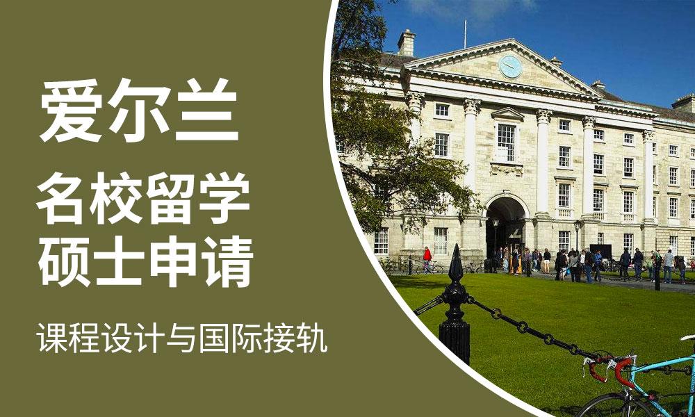 杭州新通爱尔兰硕士留学申请
