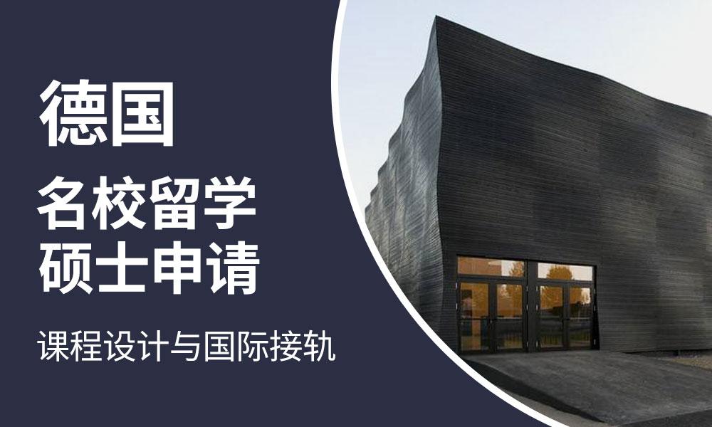 杭州新通德国硕士留学申请