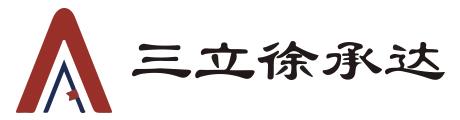 上海三立徐承达Logo