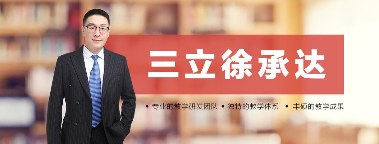 上海三立徐承达