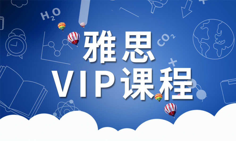 杭州朗阁雅思VIP课程